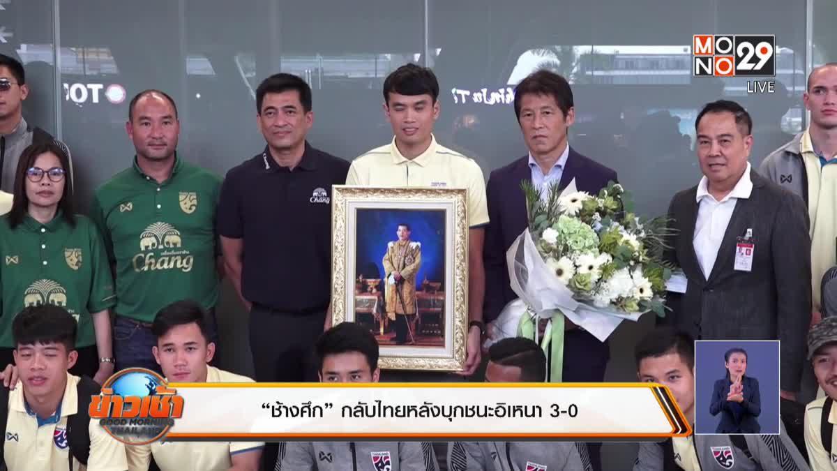 """""""ช้างศึก"""" กลับไทยหลังบุกชนะอิเหนา"""" 3-0"""