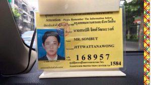 ซึ้ง!น้ำใจคนไทย เรื่องราวดีๆ แท็กซี่อาสาส่งแม่ป่วยหนัก ถึงโรงพยาบาล