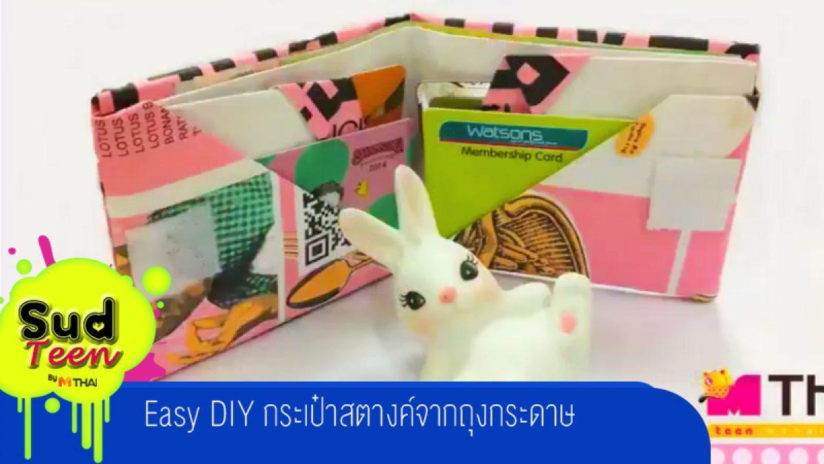 Easy DIY กระเป๋าสตางค์จากถุงกระดาษ by TeenMthai