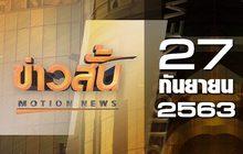 ข่าวสั้น Motion News Break 1 27-09-63