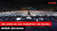 """""""อง ซองอู"""" เอาอยู่!! ONG SEONG WU ASIA FANMEETING  IN BANGKOK ฟินเต็มอิ่ม คุ้มการรอคอย"""
