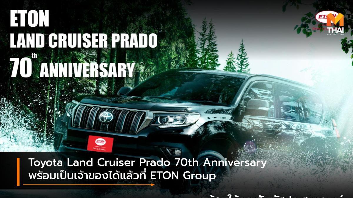 Toyota Land Cruiser Prado 70th Anniversary พร้อมเป็นเจ้าของได้แล้วที่ ETON Group