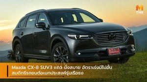 All New Mazda CX-8 SUV3 เเถว นั่งสบาย อัตราเร่งมีไม่อั้น สมดีกรีรถยนต์อเนกประสงค์รุ่นเรือธง