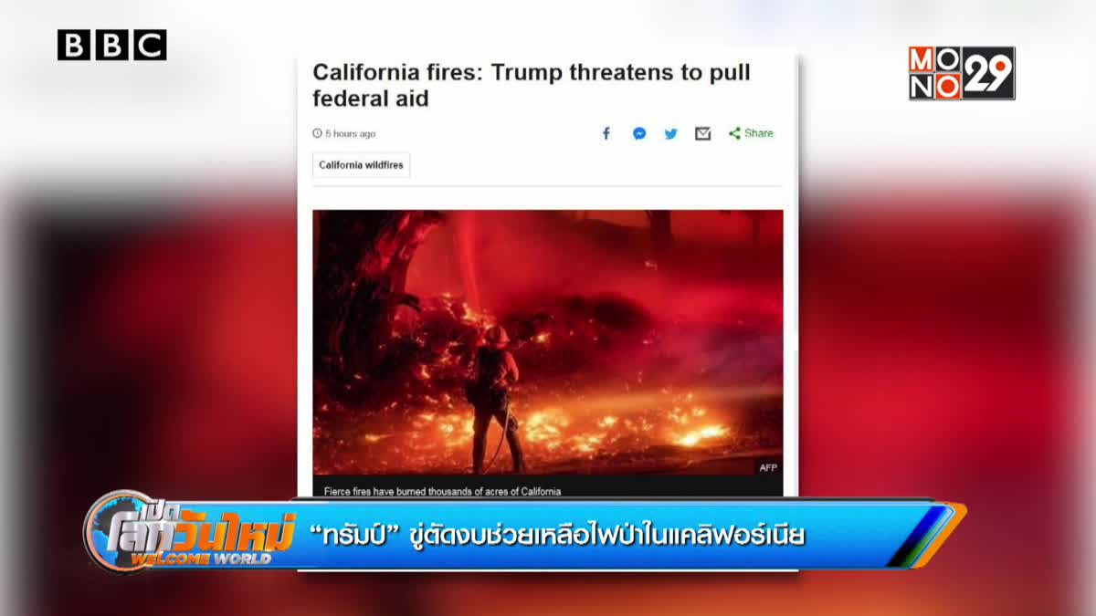 """""""ทรัมป์"""" ขู่ตัดงบช่วยเหลือไฟป่าในแคลิฟอร์เนีย"""