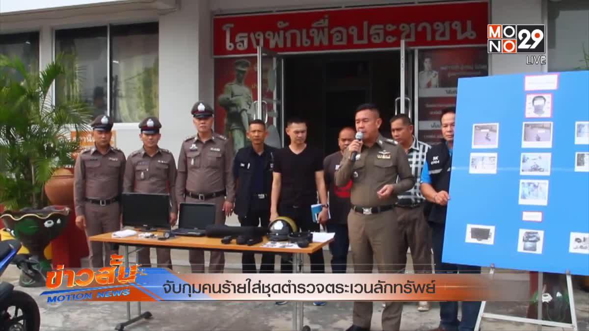 จับกุมคนร้ายใส่ชุดตำรวจตระเวนลักทรัพย์