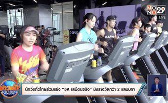 """นักวิ่งทั่วไทยร่วมแข่ง """"5K เสมือนจริง"""" ชิงรางวัลกว่า 2 แสนบาท"""