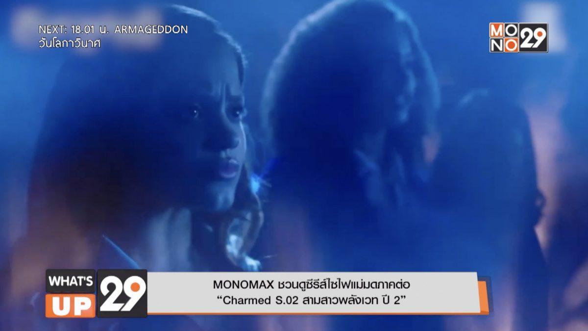 "MONOMAX ชวนดูซีรีส์ไซไฟแม่มดภาคต่อ""Charmed S.02 สามสาวพลังเวท ปี 2"""