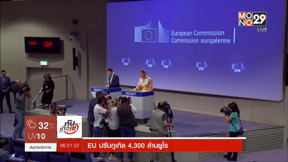 EU ปรับกูเกิล 4,300 ล้านยูโร