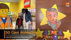 แรปเปอร์รุ่นใหญ่ 50 Cent โชว์ป๋า ปิดร้านของเล่นให้ลูกชายเข้าไปช้อปปิ้งในวันคริสมาสต์