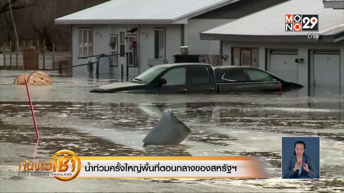 น้ำท่วมครั้งใหญ่พื้นที่ตอนกลางของสหรัฐฯ