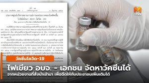 ประกาศ ราชกิจจาฯ ปลดล็อค อบจ. – เอกชน จัดหา-สั่งซื้อวัคซีนโควิด-19
