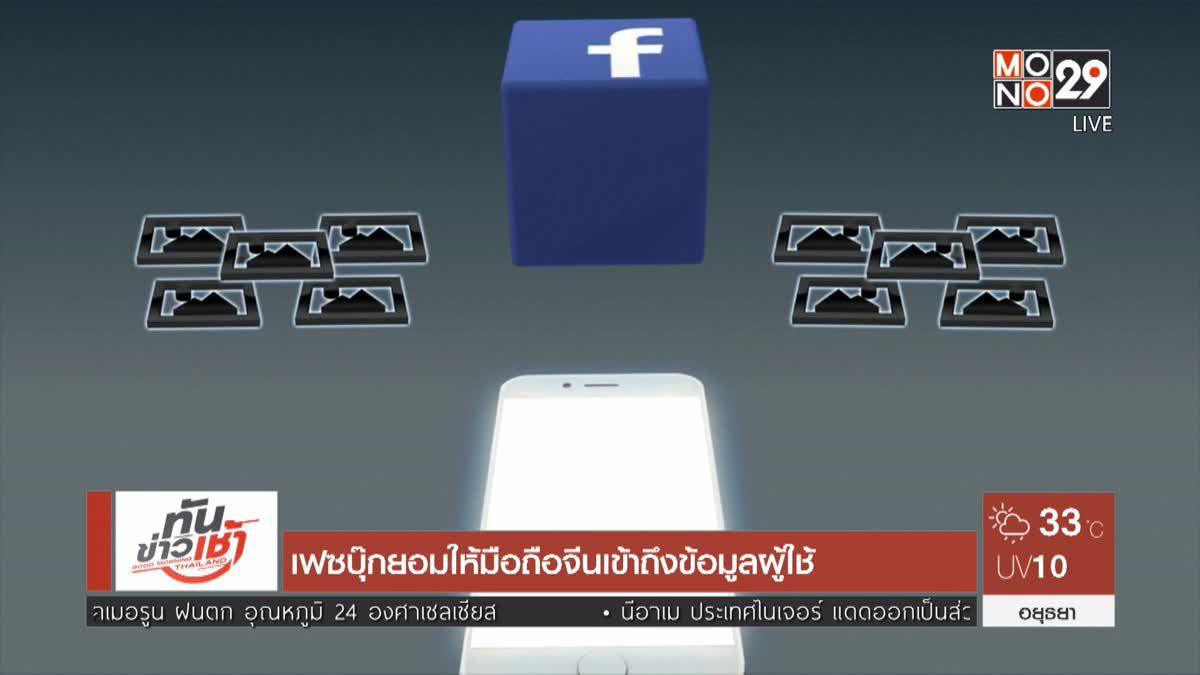 เฟซบุ๊กยอมให้มือถือจีนเข้าถึงข้อมูลผู้ใช้