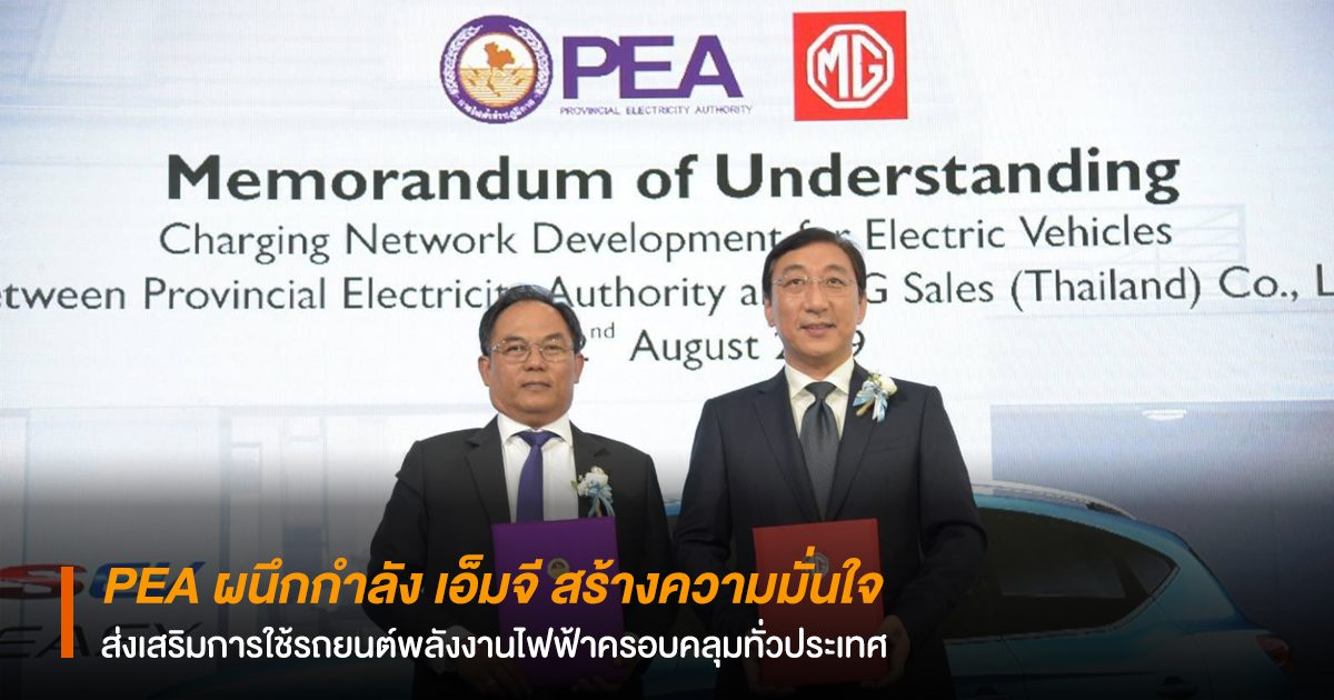 PEA ผนึกกำลัง เอ็มจี สร้างความมั่นใจ ส่งเสริมการใช้รถยนต์พลังงานไฟฟ้าครอบคลุมทั่วประเทศ