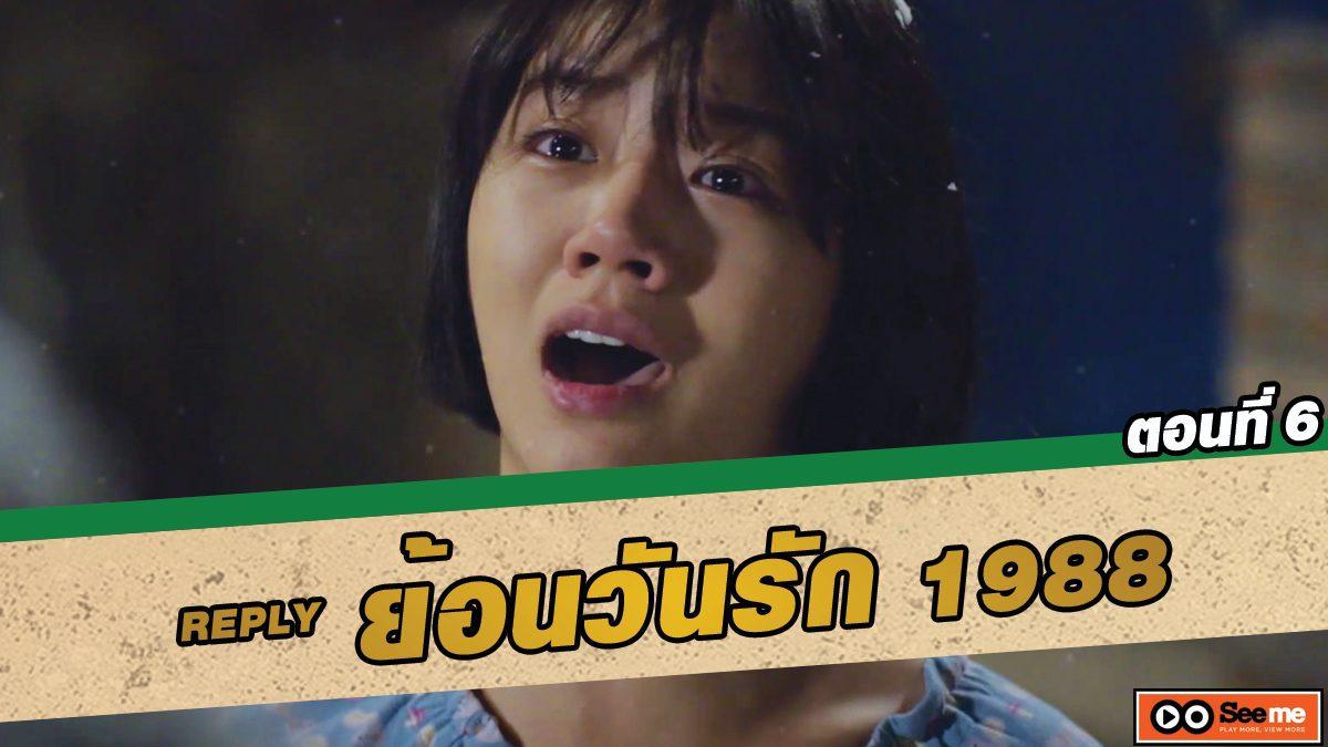 ย้อนวันรัก 1988 (Reply 1988) ตอนที่ 6 อย่ามาให้ฉันเห็นหน้านายอีกนะ! [THAI SUB]