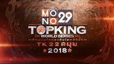 โมโน 29 ท็อปคิงส์ เวิลด์ ซีรีส์ 2018 ซีซั่น 5