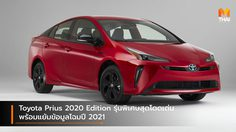 Toyota Prius 2020 Edition รุ่นพิเศษสุดโดดเด่น พร้อมแย้มข้อมูลโฉมปี 2021