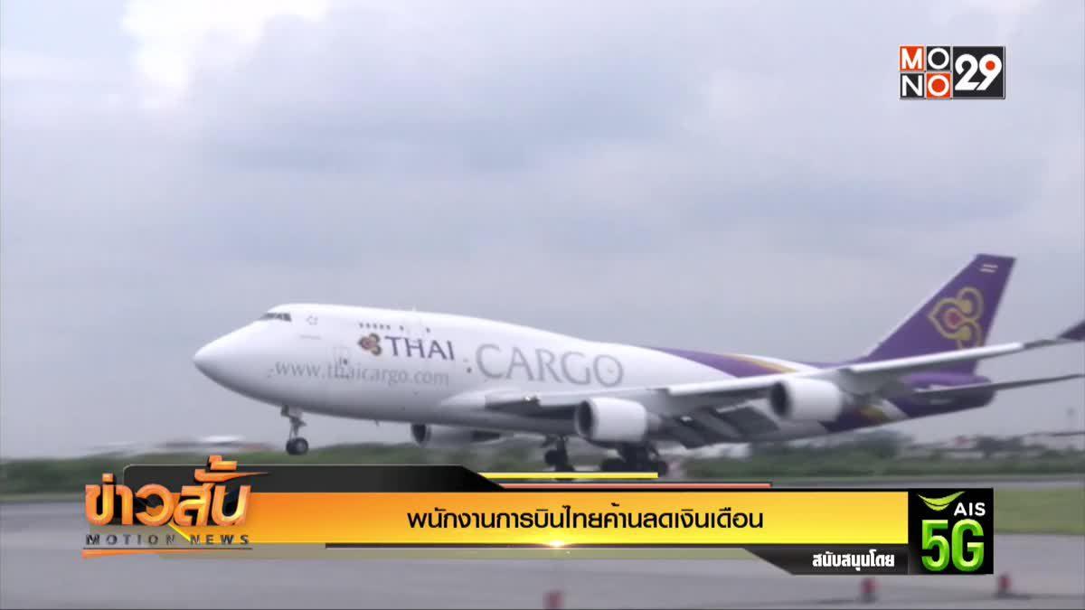 พนักงานการบินไทยค้านลดเงินเดือน