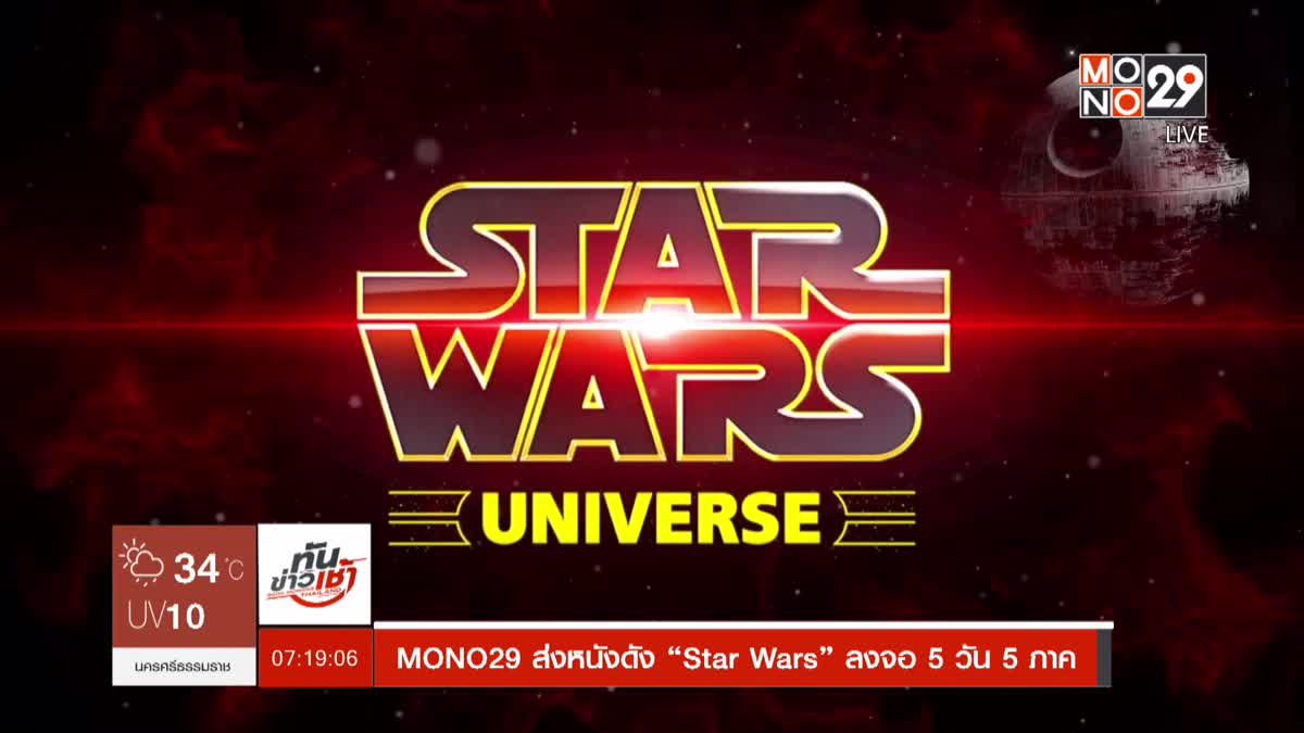 "MONO29 ส่งหนังดัง ""Star Wars"" ลงจอ 5 วัน 5 ภาค"