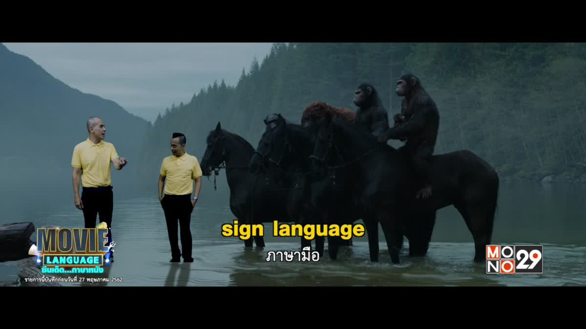 Movie Language ซีนเด็ดภาษาหนัง จากภาพยนตร์เรื่อง Dawn of the Planet of the Apes