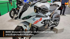 BMW Motorrad ประเทศไทย ปรับโครงสร้างการบริหาร ยกระดับสู่ความสำเร็จในอาเซียน