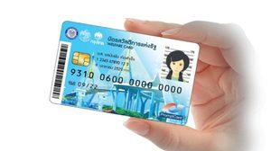 บัตรคนจนแจกรอบใหม่ ใช้ได้แล้วตั้งแต่ 1 ม.ค. 62 เป็นต้นไป