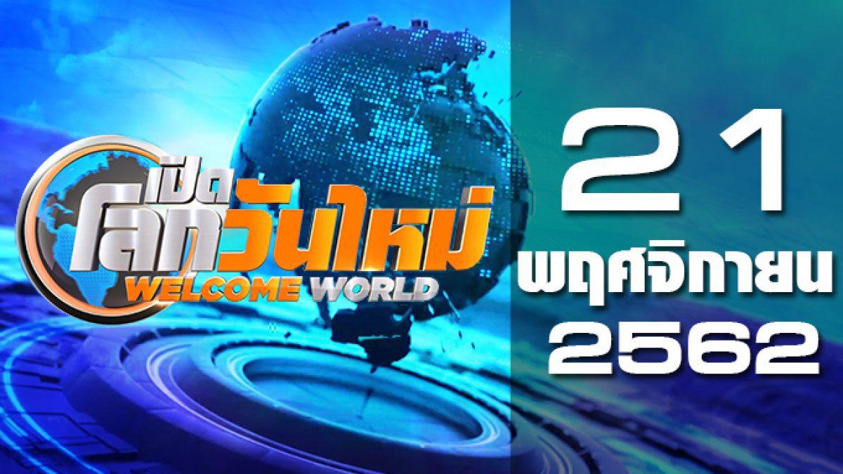 เปิดโลกวันใหม่ Welcome World 21-11-62