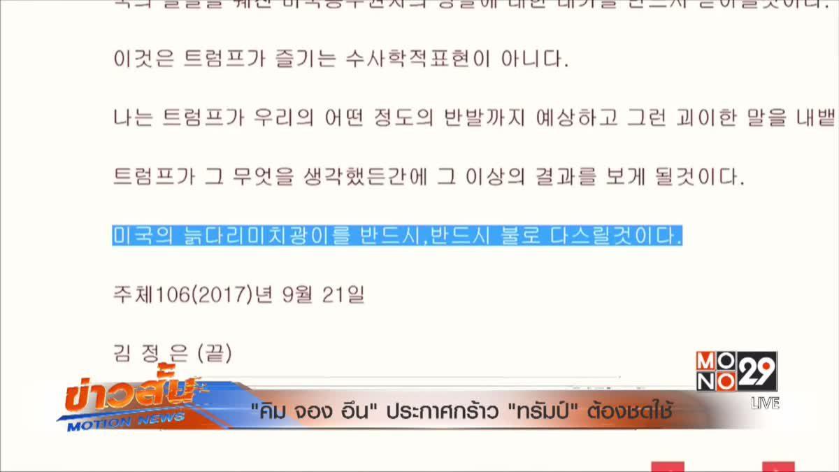 """""""คิม จอง อึน"""" ประกาศกร้าว """"ทรัมป์"""" ต้องชดใช้"""