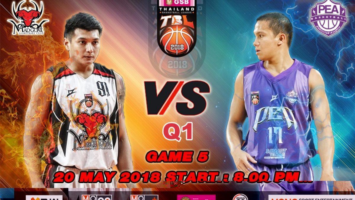 Q1 บาสเกตบอล GSB TBL2018 : Madgoat VS PEA (20 May 2018)