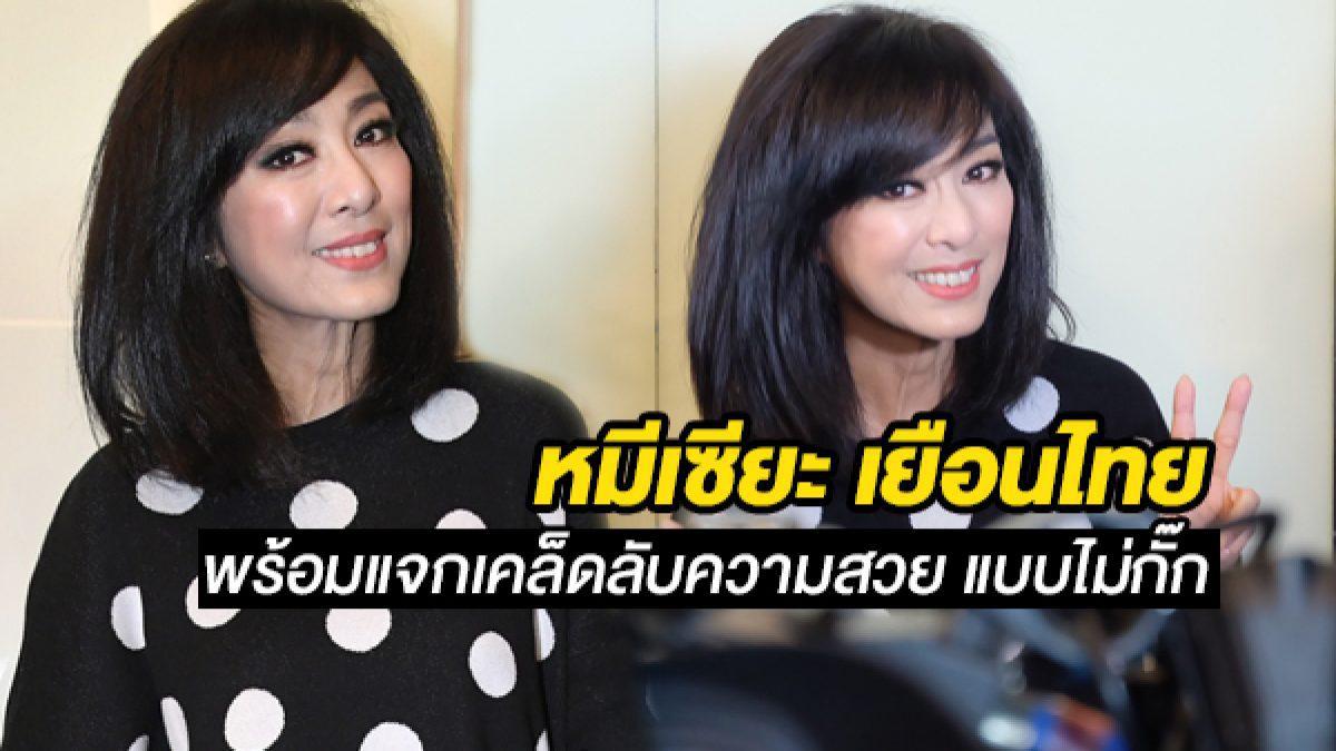 คุยกับ หมีเซียะ ถึงกับเคล็ดลับความสวยอมตะ และมุมมองเกี่ยวกับละครไทย!