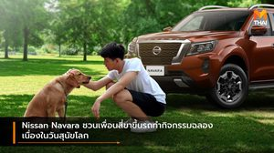 Nissan Navara ชวนเพื่อนสี่ขาขึ้นรถทำกิจกรรมฉลอง เนื่องในวันสุนัขโลก
