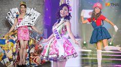 ครีเอทสุด! รวม ชุดประจำชาติ นางงามญี่ปุ่น สีสันการประกวดเวทีระดับโลก
