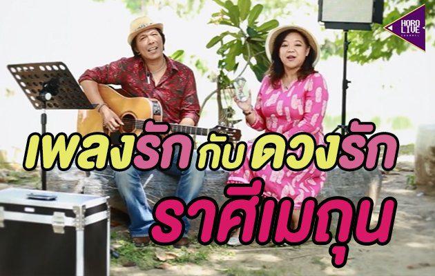 เพลงรักกับดวงความรัก 12 ราศี (ราศีเมถุน)