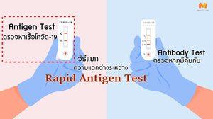 วิธีแยก Rapid Antigen Test แบบไหน สำหรับ ตรวจหาเชื้อโควิด19 หรือ ตรวจหาภูมิคุ้มกัน