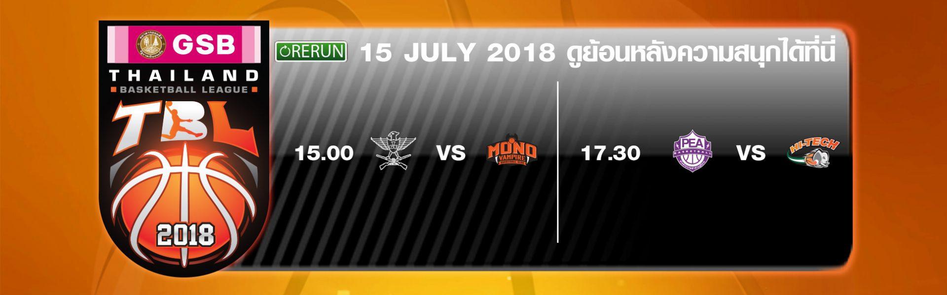 การเเข่งขันบาสเกตบอล GSB TBL2018 : Finals (Game 1) : Hi-Tech VS Mono Vampire ( 21 July 2018)
