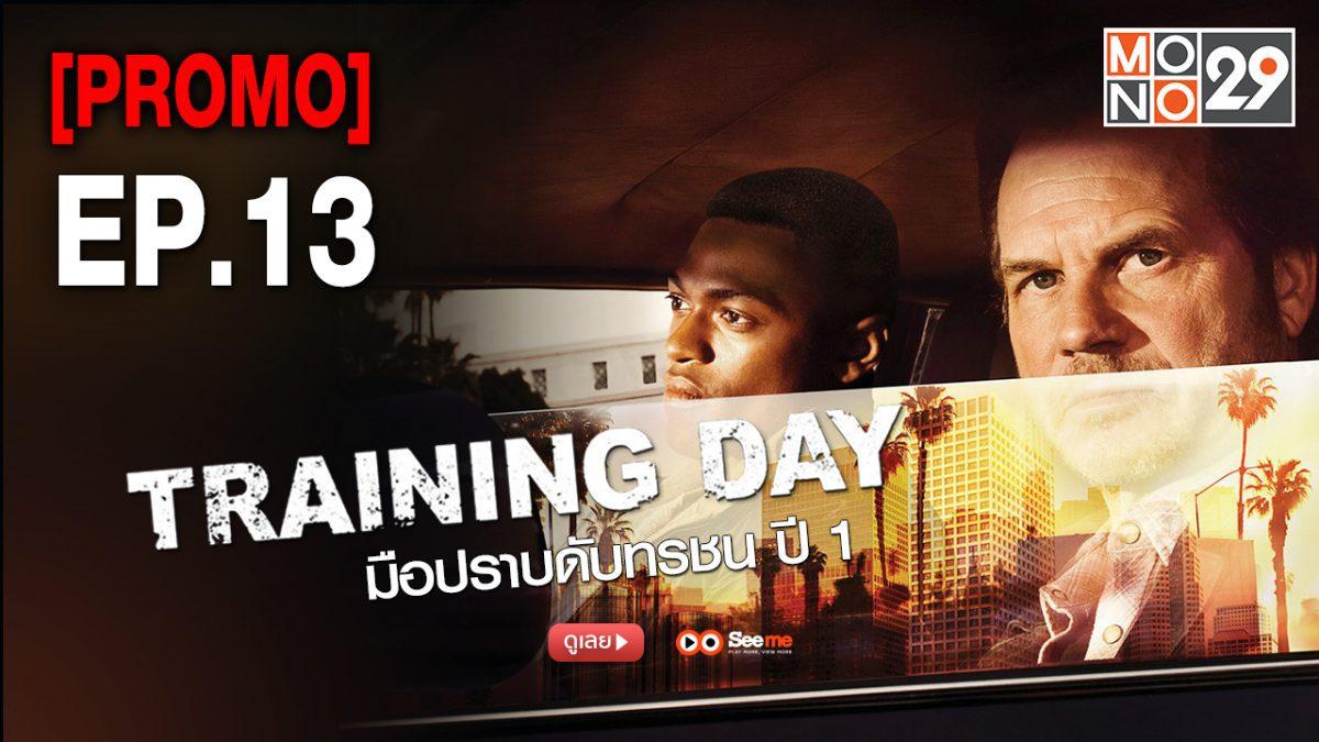 Training Day มือปราบดับทรชน ปี 1 EP.13 [PROMO]