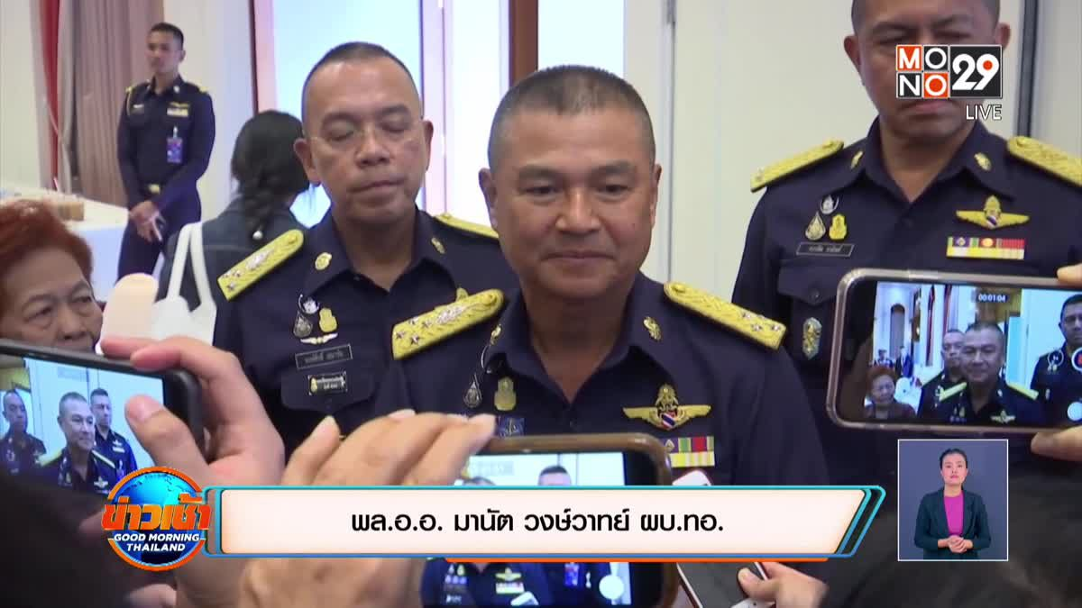 ผบ.ทอ.แจงอย่าเทียบเคสกัมพูชา ปมไม่บินรับคนไทยในอู่ฮั่น