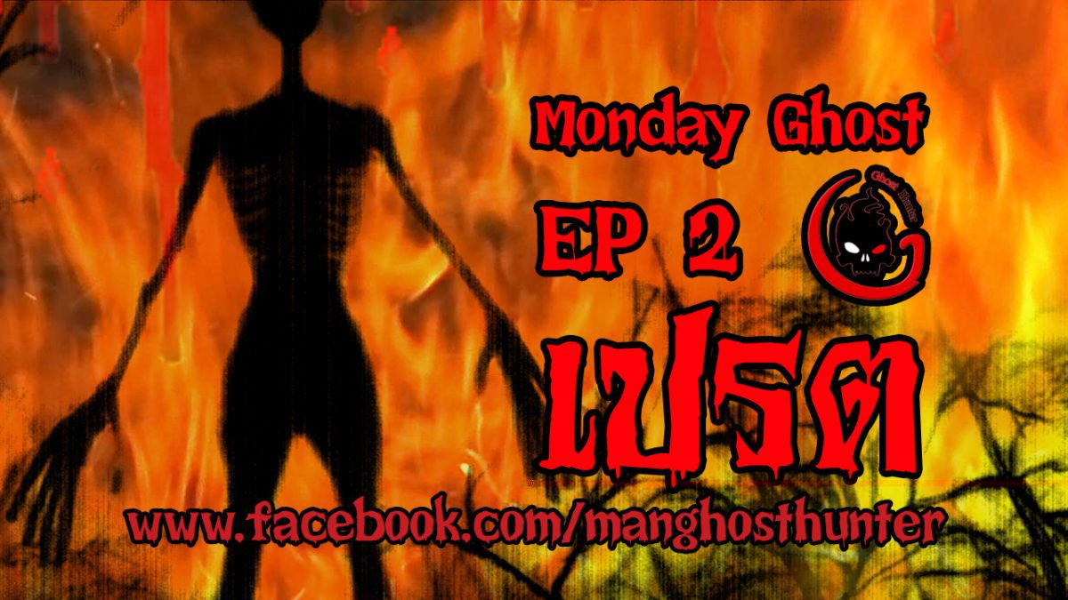 Monday Ghost EP2 เปรต
