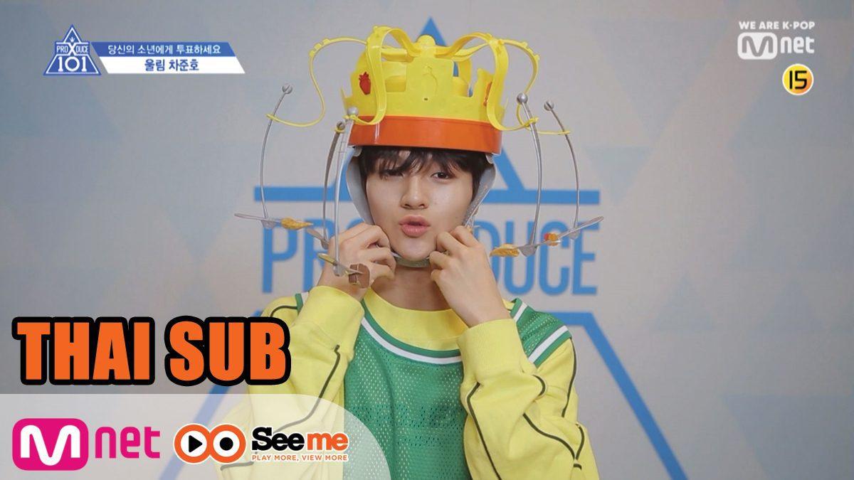 [THAI SUB] PRODUCE X 101 [X101คลิปพิเศษ] ขนมจ๋า...อย่าไปน้าา | 'ชา จุนโฮ' CHA JUN HO (Woollim Entertainment)