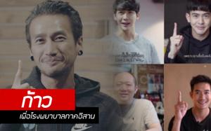ตูน บอดี้สแลม ชวนคนไทยทั่วประเทศ ก้าวคนละก้าว เพื่อ รพ. ภาคอีสาน