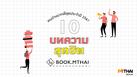 10 บทความสุดฮิต ใน BOOK.MTHAI ที่มีคนอ่าน มากที่สุดในปี 2561