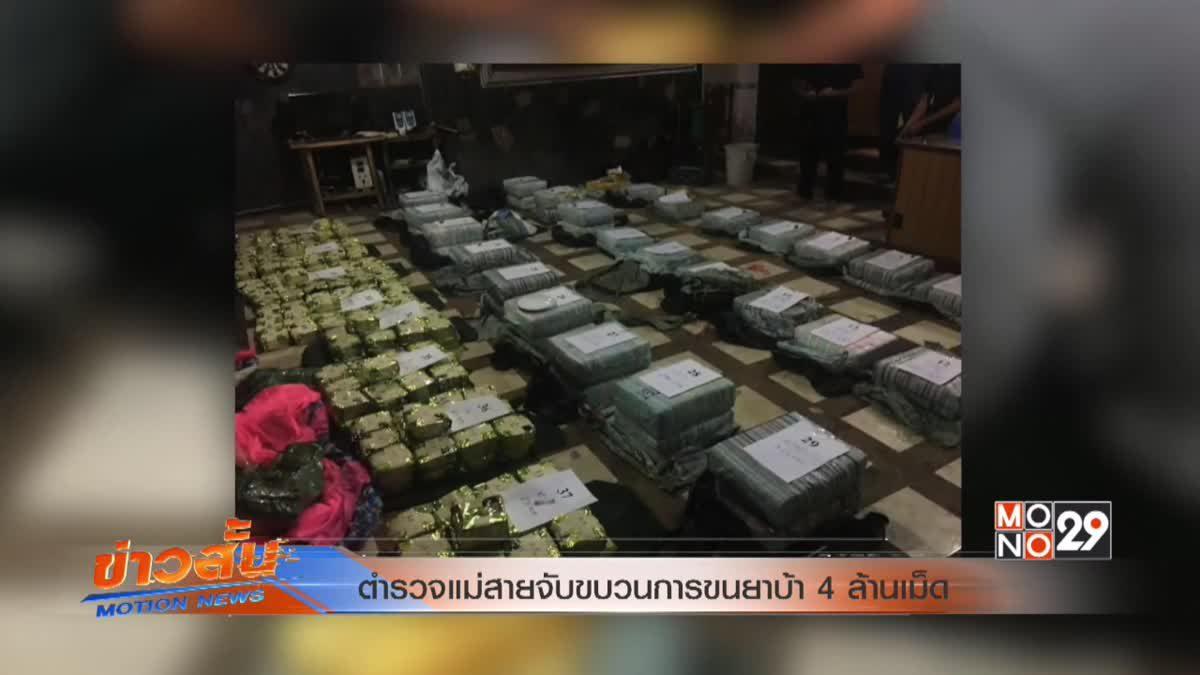 ตำรวจแม่สายจับขบวนการขนยาบ้า 4 ล้านเม็ด
