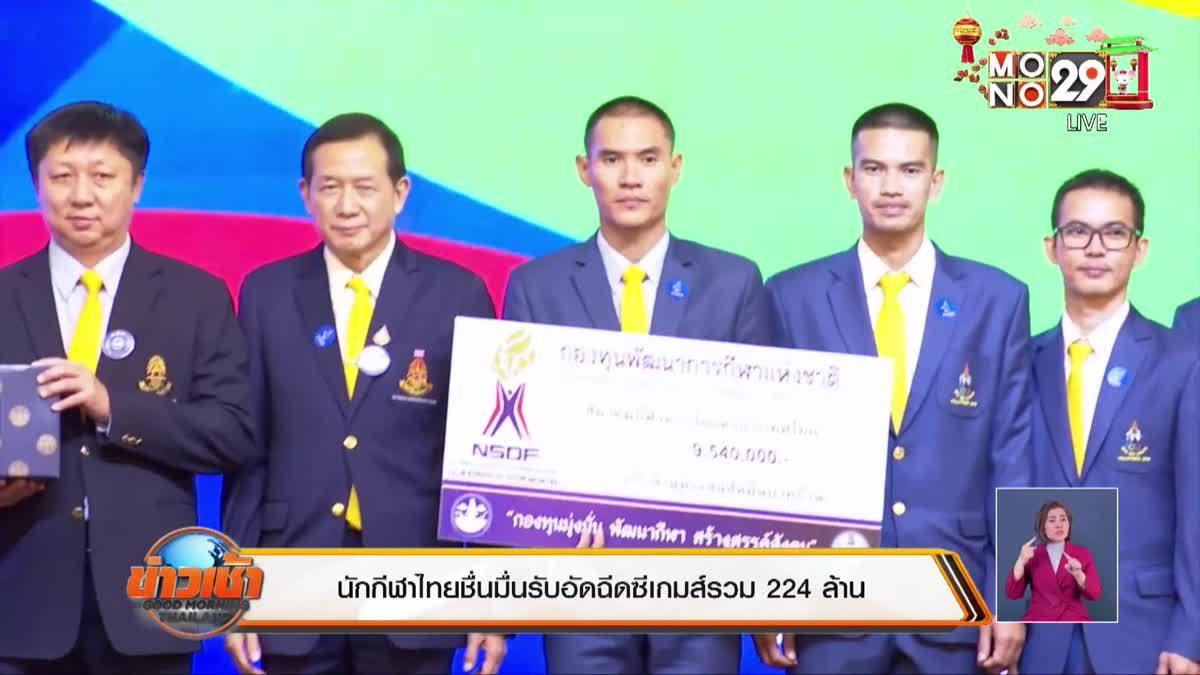 นักกีฬาไทยชื่นมื่นรับอัดฉีดซีเกมส์รวม 224 ล้านบาท