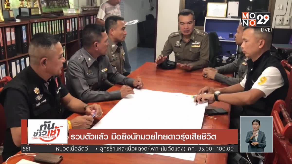 รวบตัวแล้ว มือยิงนักมวยไทยดาวรุ่งเสียชีวิต