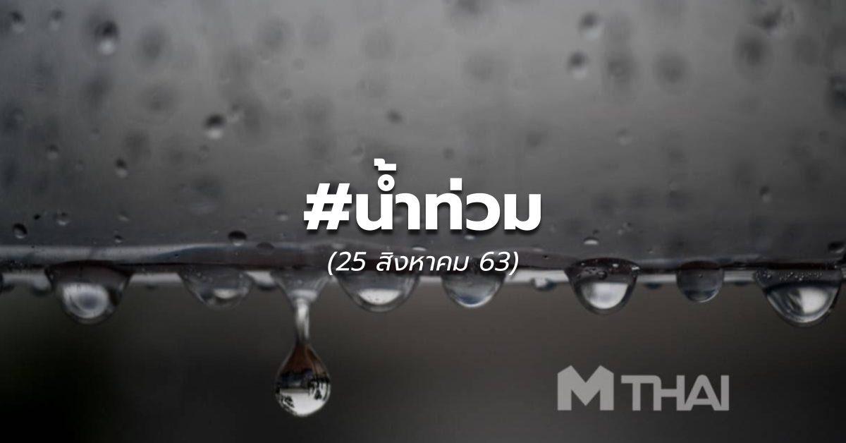 อัปเดตสถานการณ์ น้ำท่วม – 25 ส.ค.