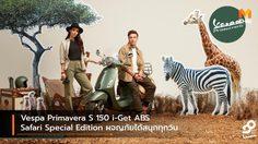 Vespa Primavera S 150 i-Get ABS Safari Special Edition ผจญภัยได้สนุกทุกวัน
