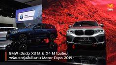 BMW เปิดตัว X3 M & X4 M โฉมใหม่ พร้อมรถรุ่นอื่นในงาน Motor Expo 2019