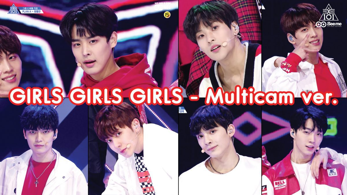 PRODUCE X 101ㅣวีดีโอ 1:1 - GOT7 ♬GIRLS GIRLS GIRLS (Multicam ver.) การแข่งขันรอบ Group Battle