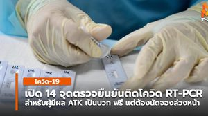 เปิด 14 จุดตรวจยืนยันเเบบ RT-PCR สำหรับผู้มีผล ATK เป็นบวก