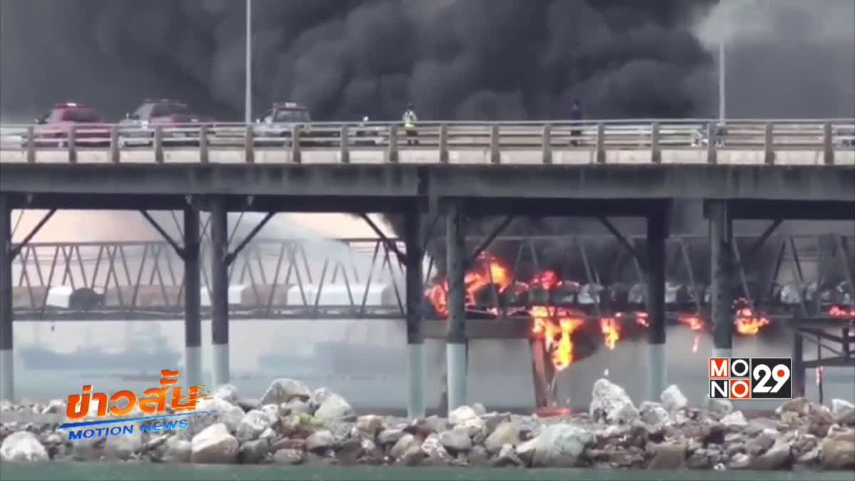 ไฟไหม้สายพานลำเลียงสินค้ากลางทะเล จ.ชลบุรี