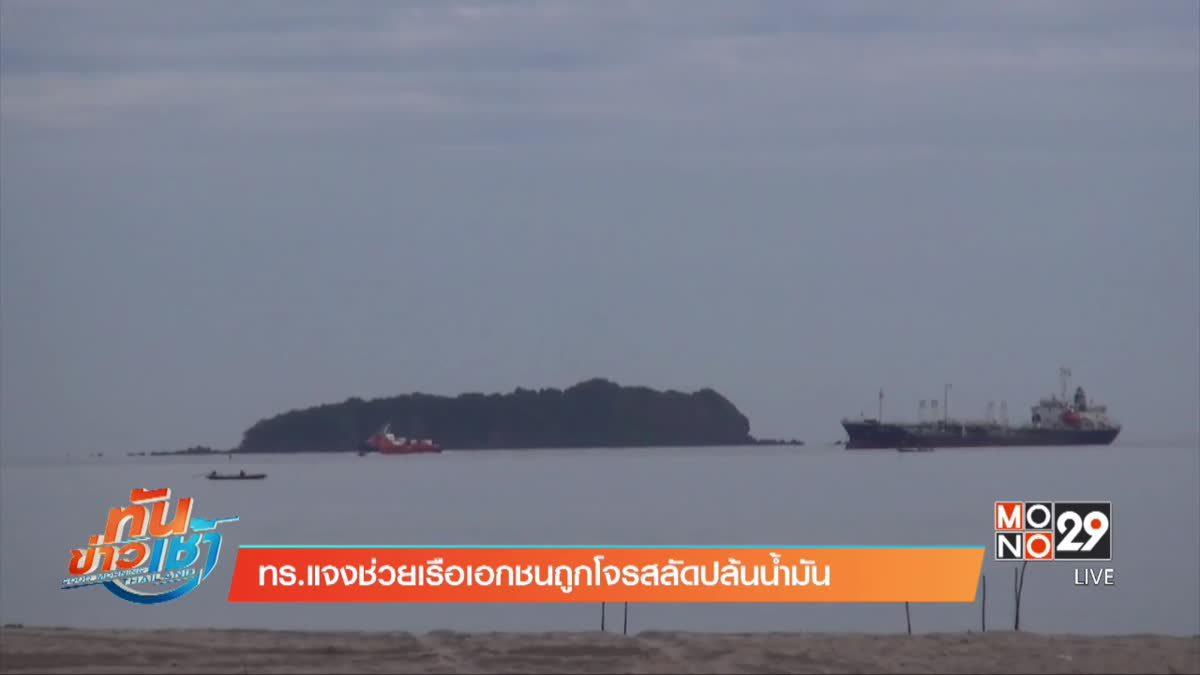 ทร.แจงช่วยเรือเอกชนถูกโจรสลัดปล้นน้ำมัน
